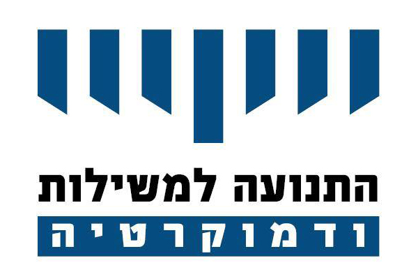 Legal/Political Science Research - The Movement for Governability and Democracy (RA) - Meshilut